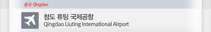   (Qingdao Liuting International Airport)