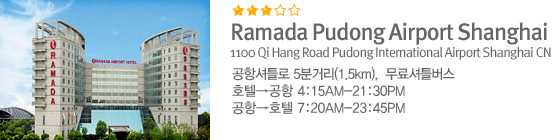 Ramada Pudong Airport Shanghai