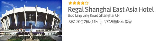 Regal Shanghai East Asia Hotel