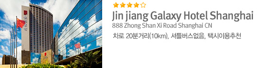 Jin jiang Galaxy Hotel Shanghai