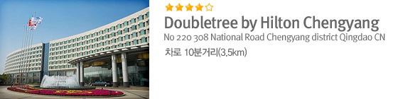 Doubletree by Hilton Chengyang