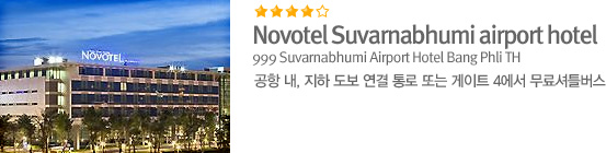 Novotel Suvarnabhumi airport hotel