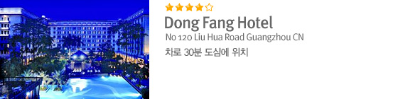 Dong Fang Hotel
