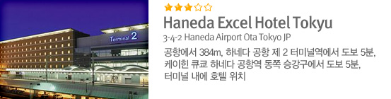 Haneda Excel Hotel Tokyu