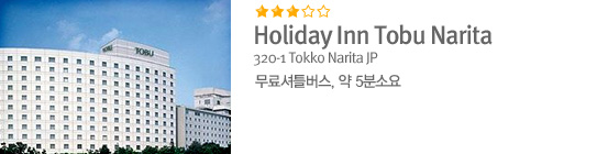 Holiday Inn Tobu Narita