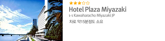 Hotel Plaza Miyazaki