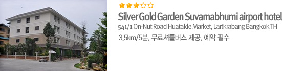 Silver Gold Garden Suvarnabhumi airport hotel