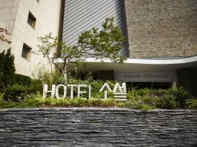 소설 호텔(Snow Hotel)