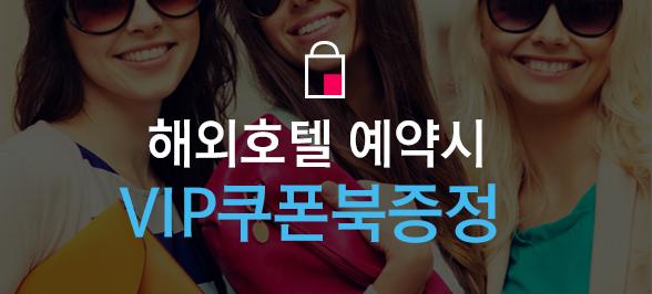 해외호텔 예약시 VIP쿠폰북증정